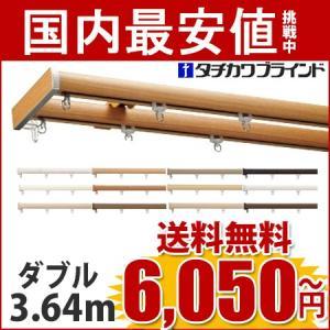 カーテンレール3.64 ダブル ( プロ仕様/タチカワブライ...