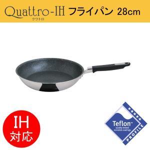フライパン 28cm IH対応 Quattro-IH クワトロ ウルシヤマ 日本製