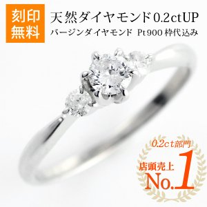 婚約指輪 ダイヤモンド プラチナリング 0.2ct プロポーズ用 刻印無料