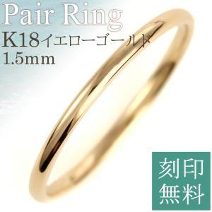 結婚指輪 イエローゴールド 18k 安い 格安 シンプル ペアリング マリッジリング メンズ レディ...