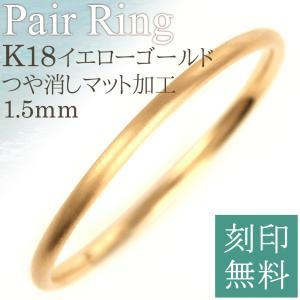 結婚指輪 イエローゴールド 18k つや消し 安い 格安 シンプル ペアリング マリッジリング メン...
