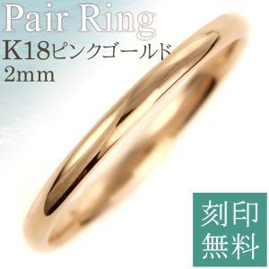 結婚指輪 ピンクゴールド 18k 安い 格安 シンプル ペアリング マリッジリング メンズ レディー...