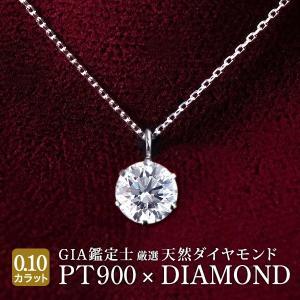 ダイヤモンド ネックレス プラチナ 一粒 ダイヤネックレス ダイヤ 一粒ダイヤ シンプル 安い【今だ...