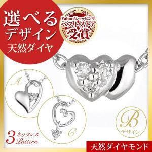 ダイヤモンド  ネックレス  女の子大好きハートに ダイヤモンドの煌めき もっと可愛くハートをプラス...