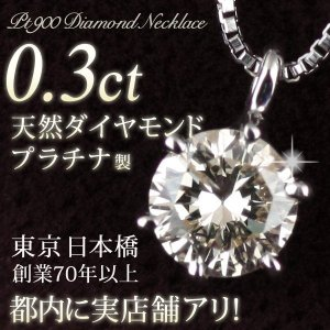 ネックレス 一粒 ダイヤモンド ネックレス プラチナ ダイヤモンドネックレス ダイヤモンド ダイヤ 0.3カラット