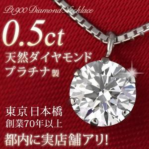 ネックレス 一粒 ダイヤモンド ネックレス プラチナ ダイヤモンドネックレス ダイヤモンド ダイヤ 0.5カラット