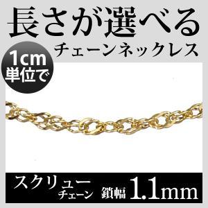 ネックレス 18金 スクリュー 線径0.15mm 2面カット幅1.1mm チェーン 地金 イエローゴールド 長さ切り売り レディース ブレスレット