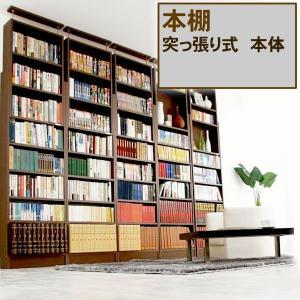 本棚!突っ張り式 本体|alla-moda