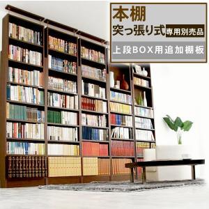 本棚!突っ張り式 専用別売品 上段BOX用追加棚板|alla-moda