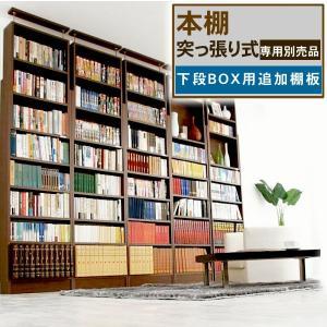 本棚!突っ張り式 専用別売品 下段BOX用追加棚板|alla-moda