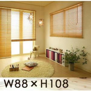 木製ブラインド W88×H108|alla-moda