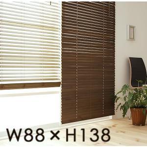 木製ブラインド W88×H138|alla-moda