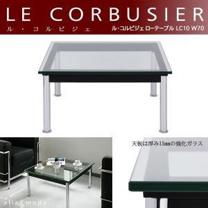 ル・コルビジェ ローテーブル LC10 W70|alla-moda