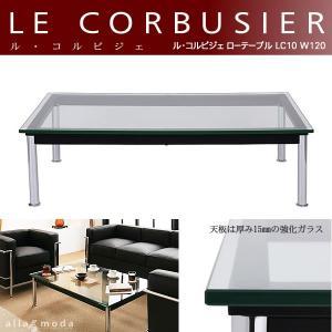 ル・コルビジェ ローテーブル LC10 W120|alla-moda