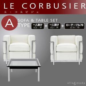 ル・コルビジェ ソファ2点&テーブル 3点セット 1人掛け×2|alla-moda