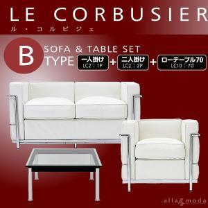 ル・コルビジェ ソファ2点&テーブル 3点セット 1人掛け + 2人掛け|alla-moda