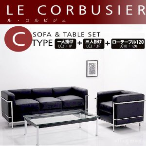 ル・コルビジェ ソファ2点&テーブル 3点セット 1人掛け + 3人掛け|alla-moda