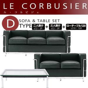 ル・コルビジェ ソファ2点&テーブル 3点セット 2人掛け + 3人掛け|alla-moda