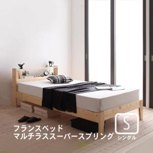 北欧デザインコンセント付きすのこベッド フランスベッド マルチラススーパースプリングマットレス シングル|alla-moda