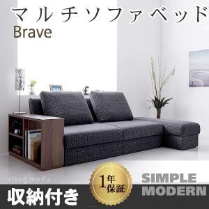 ソファベッド ソファー棚付き 多機能 リクライニング|alla-moda