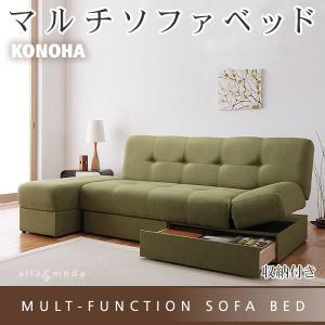 ソファベッド収納 リクライニング|alla-moda