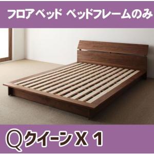 フロアベッド ベッドフレームのみ クイーン(Q×1) alla-moda