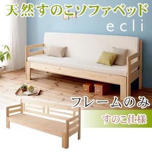 フレームのみ ソファベッド 3人掛け コンパクト 横幅伸縮 天然木すのこ|alla-moda