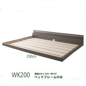 モダンライト・コンセント付き国産フロアベッド ベッドフレームのみ ワイドK200|alla-moda