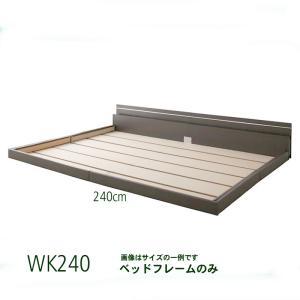 モダンライト・コンセント付き国産フロアベッド ベッドフレームのみ ワイドK240(SD×2)|alla-moda