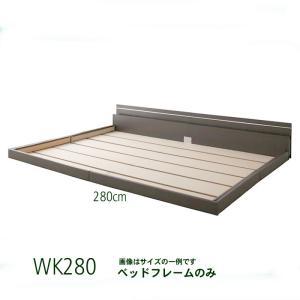 モダンライト・コンセント付き国産フロアベッド ベッドフレームのみ ワイドK280|alla-moda