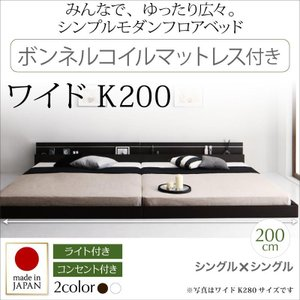 モダンライト・コンセント付き国産フロアベッド ボンネルコイルマットレス ワイドK200|alla-moda
