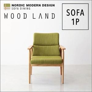 ダイニングソファ 1人掛け 天然木 北欧 ソファ|alla-moda