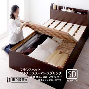 組立設置付 シンプル大容量収納庫付きすのこベッド フランスベッド マルチラススーパースプリングマットレス セミダブル 深さレギュラー|alla-moda