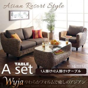 ソファ2点&テーブル 3点セット 1人掛け + 2人掛け ウォーターヒヤシンス|alla-moda
