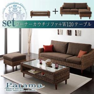 アバカシリーズ ソファ&サイドテーブルセット 3人掛け alla-moda