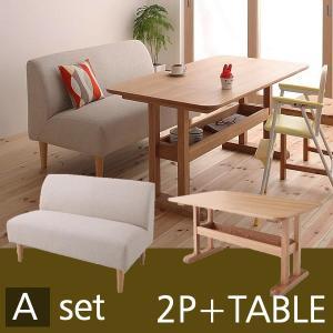 カバーリング ダイニングセット 2点セット(テーブル+2人掛けソファ1) W130|alla-moda
