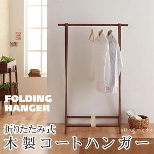 折り畳み式木製コートハンガー おしゃれ 北欧|alla-moda
