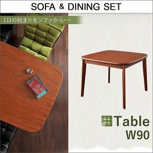 ソファ ダイニングセット ダイニングテーブル 単品 W90|alla-moda