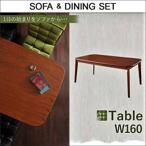 ソファ ダイニングセット ダイニングテーブル 単品 W160|alla-moda