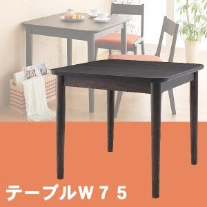 ダイニングテーブル 単品 W75 天然木 ロースタイル|alla-moda