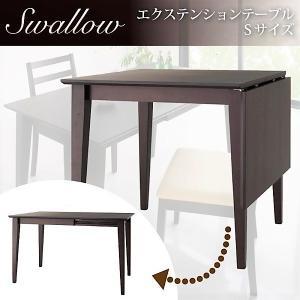 ダイニングテーブル 単品 W75-120 エクステンション 伸縮式 テーブル|alla-moda