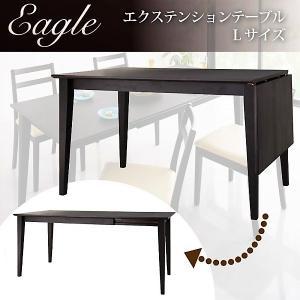 ダイニングテーブル 単品 W120-165 エクステンション 伸縮式|alla-moda