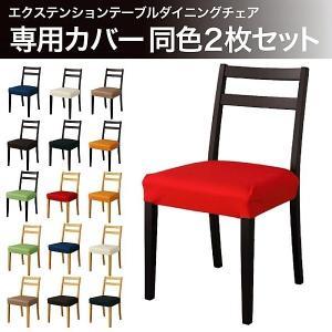 ダイニングチェア 別売りカバー(同色2枚組) エクステンション 伸縮式 テーブル alla-moda