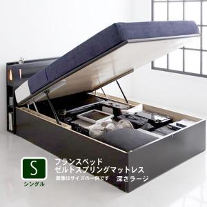 お客様組立 ガス圧式跳ね上げ収納ベッド フランスベッド ゼルトスプリングマットレス シングル 深さラージ|alla-moda