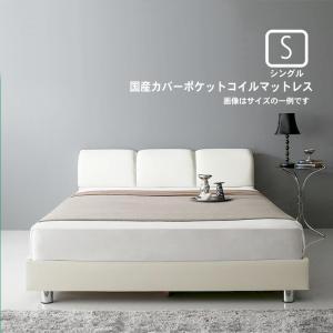 ベッド シングル ベット国産カバーポケットコイルマットレス付き|alla-moda