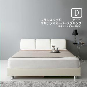 フランスベッド マルチラススーパースプリングマットレス付き ダブル|alla-moda