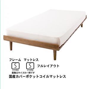 シングル すのこ ベッド 北欧デザイン 国産カバーポケットコイル フルレイアウト フレーム幅100|alla-moda