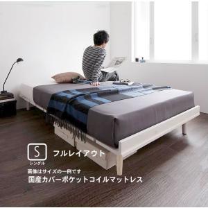 ベッド 北欧デザイン 国産カバーポケットコイル フルレイアウト シングル フレーム幅100|alla-moda