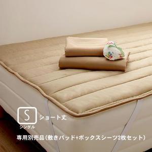 マットレスベッド 専用別売品(敷きパッド+ボックスシーツ2枚セット) シングル|alla-moda