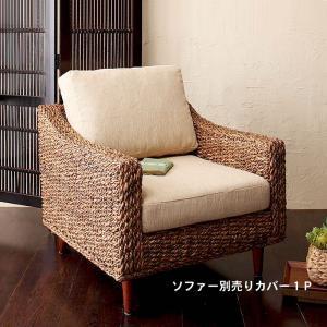 ソファ ソファー別売りカバー 1人掛け アバカシリーズ alla-moda
